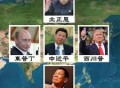 Xi Trump Inversiones 04.04.2017